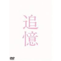 種別:DVD 岡田准一 降旗康男 解説:富山県の漁港で殺人事件が起きた。事件によって、かつて親友だっ...