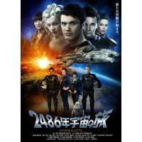 種別:DVD スーザン・ハービソン ロビー・モファット 解説:2486年の宇宙を舞台に繰り広げられる...