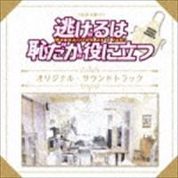 (オリジナル・サウンドトラック) TBS系 火曜ドラマ 逃げるは恥だが役に立つ オリジナル・サウンドトラック(CD)