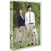 ドラマスペシャル 2016<br>盲目のヨシノリ先生~光を失って心が見えた~