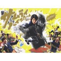 サムライ・ハイスクール DVD-BOX [DVD]