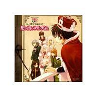 種別:CD (アニメーション) 解説:NHK BSにて放送のアニメ『今日からマ王! 第3シーズン』の...