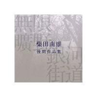 種別:CD (クラシック) 解説:2008年に東京と大阪で開催された、作曲家、柴田南雄の没後12年メ...