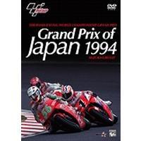 種別:DVD 解説:1994年世界選手権ロードレース第3戦日本グランプリ。鈴鹿サーキットに集まった観...