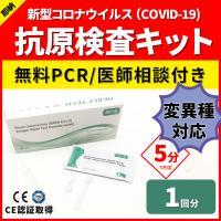 ☆無料PCR付き【応援セット1回分】コロナ抗原検査キット PCR検査 医師相談付き 新型コロナウィルス PCR COV-19 抗原キット 対策 抗体検査 メール便送料無料