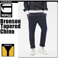 G-STAR RAW (ジースターロゥ) Bronson Tapered Chino (ブロンソンチノテーパー) コットン 後染め チノパン