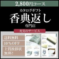 香典返し 送料無料 満中陰志 カタログギフト 2,800円コース/10%OFF