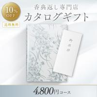 香典返し 送料無料 満中陰志 カタログギフト 4,800円コース/10%OFF