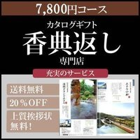 香典返し 送料無料 満中陰志 カタログギフト 7,800円コース/20%OFF