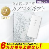 香典返し 送料無料 満中陰志 カタログギフト 10,800円コース/20%OFF