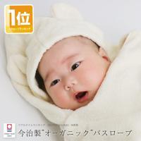 82d4c7ec5e283b ベビーバスローブ 今治タオル 出産祝い 出産祝 日本製 オーガニックコットン ギフトセット パウダースノーのような肌触り。オーガニック コットンを使用した今治製。