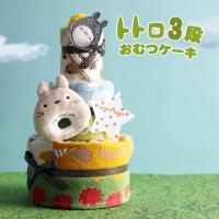 おむつケーキ オムツケーキ となりのトトロ 出産祝い 名前入り 3段 バスタオル おむつケーキ