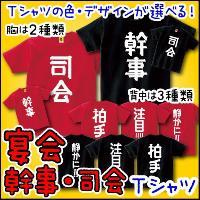 デザインとTシャツの色が選べる宴会用Tシャツです。 幹事さん、司会の方。 このTシャツで鮮やかに取り...