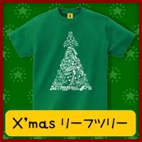 クリスマスパーティーに!  クリスマスツリーの衣装を探しているけど、  もっと日常的なものは、、とお...