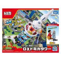 トミカ ワールド でっかく遊ぼう!DXトミカタワー 玩具 ホビー ギフト対応不可 送料無料