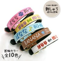 犬 首輪  オリジナル 名入れ 迷子札 ペット用品 刺繍 ポップカラーのかわいい首輪 素材:合成革 ...