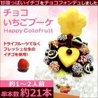 チョコいちごブーケ  【串本数】 約21本(約1〜2人前)  《果物一例》 ・パイナップル (フィリ...
