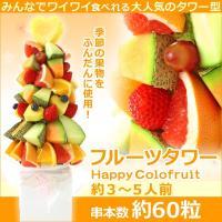 季節の果物をふんだんに使用! みんなでワイワイ食べられる大人気のタワー型!  フルーツタワー  【串...