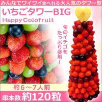 イチゴ ケーキをお探しなら、いちごのフルーツタワーはいかが? お誕生日や結婚記念日などに贈るサプライ...