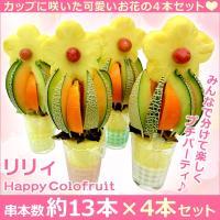 カップに咲いた可愛い果物のお花。ミニフルーツブーケ4本セット。  リリィ  【串本数】 約13本 ×...