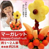 お花に見たてた可愛らしいフルーツブーケです! お誕生日のプレゼントに!  ハッピーカラフルーツ マー...