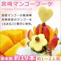 宮崎マンゴーの贈り物ならフルーツブーケはいかが? お誕生日のお祝いプレゼントに!  宮崎マンゴーブー...