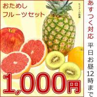 おためしフルーツセット  ■内容量 《果物一例》 ・パイナップル ・キウイ ・リンゴ ・グレープフル...