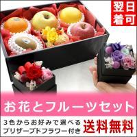 果物 ギフトにおすすめプリザーブドフラワー付き果物詰め合わせ! 女性の誕生日プレゼントに喜ばれる枯れ...