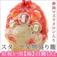 お祝いフルーツセット【白籠(大)】【海】   ■内容量 《果物一例》 ・メロン、リンゴ 、キウイ、柑...
