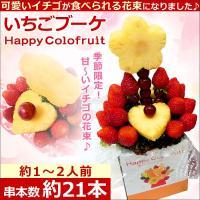 可愛いイチゴが美味しく食べられる花束になりました! お誕生日のお祝いに!  いちごブーケ  【串本数...