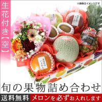 果物 ギフトにおすすめ生花付き果物詰め合わせです♪ 本物のお花の花束とフルーツセットを一緒にお届け出...