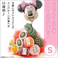 バースデーギフトに!お祝い事に! 可愛いミニバルーン付き旬の果物詰めあわせ   フルーツバスケット ...