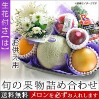 旬の果物詰め合わせ お供え用【は】   ■内容量  《生花1束》 白花か色花をお選びいただけます。 ...