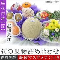 旬の果物詰め合わせ 生花付き お供え用【ほ】  《生花1束》 白花か色花が選べます。 ※お花の種類な...