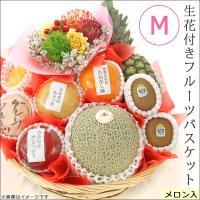 バースデーギフトに!お祝い事に! 生花付き旬の果物詰めあわせ  フルーツバスケット 丸カゴ(M)  ...