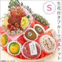 バースデーギフトに!お祝い事に! 生花付き旬の果物詰めあわせ  フルーツバスケット 丸カゴ(S)  ...