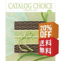ポイント10倍カタログギフト カタログチョイス ラミー 20%OFF giftstore-nagomi
