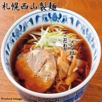 札幌ラーメン定番の西山ラーメンに専用ラーメンスープ、 こだわりの細切メンマをセットした充実内容のラー...