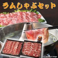 北海道 ラムのしゃぶしゃぶ セット 詰め合わせ  体に脂肪がつきにくいとされ、あっさりとした味が特徴...