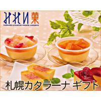北海道産の搾りたて純生クリームを使用した、アイスクリームのような 口どけの濃厚アイスプリン。みれい菓...