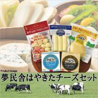 All Japan ナチュラルチーズコンテストで受賞した「カマンベールはやきた」「ブルーチーズはやき...