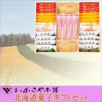 北海道産原料を使用した特色あるクッキーの詰め合わせです。 特産のじゃがいも、濃厚な牛乳、を使用してお...