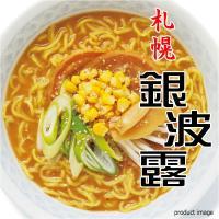 コシのある熟成生麺です。 とんこつ味噌ラーメンのスープは、香ばしい濃厚味噌スープです。  内容   ...