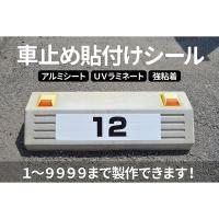 車止め貼付けシール 番号・数字(全6色) 駐車場コンクリートブロック貼付け・屋外対応(最低購入数量10枚~)
