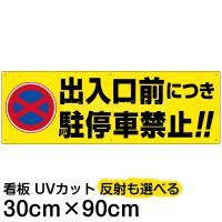 看板 駐車場 注意看板 「 出入口前につき駐停車禁止!! 」30cm × 90cm 駐停車禁止 標識 プレート