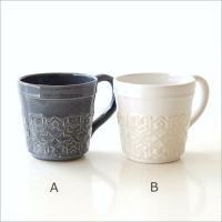 象形文字のような模様を サイドにあしらった モダンな雰囲気のマグカップです  カラーは2色で 持ち手...