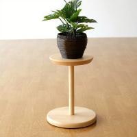 花台 フラワースタンド 木製 天然木 サイドテーブル コンパクト おしゃれ シンプル ナチュラルウッドの花台・ロースタンド