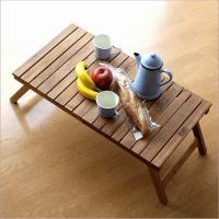 持ち運びに便利な フォールディングタイプのローテーブル  アカシア天然木製で 自然豊かな公園や海辺な...