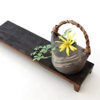 フラワーベース 花びん 花瓶 陶器 花器  チークの素朴でシンプルな花台と 蔓付きの花瓶のセットです...