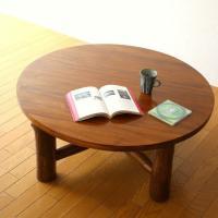 インドネシアの高級材料チーク材で作られた チークラウンドフロアーテーブル90  使えば使うほどチーク...